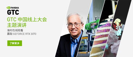 CTC中国线上大会主题演讲